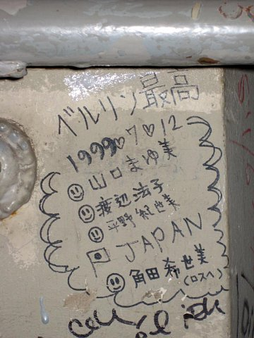I from Japan for Graf. by Scott Joyce